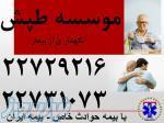 نگهداری و پرستاری حرفه ای از بیمار در منزل (تحت پوشش بیمه حوادث خاص - بیمه ایران)
