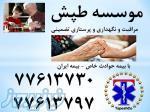 ارائه دهنده ی مراقبت های بالینی در منزل سالمند -بیمار- کودک تضمینی VIP(با بیمه حوادث خاص)