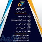 قصر طرح( طراحی سایت و کلیه امور گرافیکی)