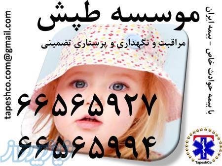 بهیاری و پرستاری مطمئن از کودک شما در منزل به صورت تضمینی تحت پوشش بیمه حوادث خاص بیمه ایران
