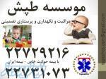 نگهداری صددرصد تضمینی از کودک شما در منزل (baby siter) - تحت پوشش بیمه حوادث خاص