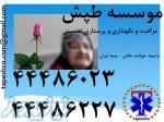 پرستاری حرفه ای از بیمار و سالمند (به صورت شبانه روزی) تحت پوشش بیمه حوادث خاص (بیمه ایران)