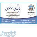 (بیمه ایران نمایندگی خانم موسوی کد35454)صدور انواع بیمه نامه تلفنی وحضوری