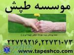 کلیه خدمات ما تحت پوشش بیمه حوادث خاص بیمه ایران (مراقبت از سالمند)