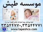 خدمات پرستاری درجه یک جهت مراقبت و نگهداری از کودک شما در منزل (تحت پوشش - بیمه ایران)