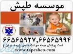 خدمات متفاوت برای خانواده های خاص (تحت پوشش بیمه حوادث خاص بیمه ایران)