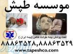 خدمات درجه یک جهت مراقبت از سالمند (تحت پوشش بیمه حوادث خاص بیمه ایران)