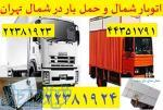 اتوبار و باربری تهران سرويس 22381923-44351791