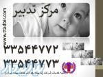 خدمات متفاوت برای خانواده های خاص (کلیه ی خدمات ما تحت پوشش بیمه حوادت خاص - بیمه ایران )