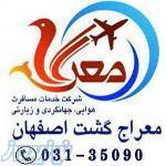 ارزانترین تورهای مشهدبا قطار ازاصفهان