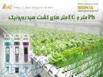 پی اچ متر و EC TDS  متر های کشت گلخانه ای (هیدروپونیک) برند AZ تایوان