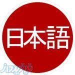 آموزش زبان ژاپنی از طریق تلگرام- بهترین روش یادگیری ژاپنی