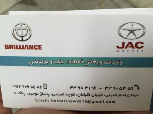 لوازم یدکی برلیانس  - تهران