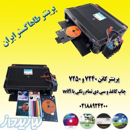 پرینتر چاپ عکس و CD کانن 7240 و 7250