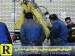آموزش مقدماتی و پیشرفته ربات های صنعتی