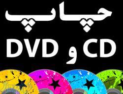 چاپ سی دی - چاپ مستقیم CD و DVD