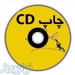 چاپ روی سی دی – چاپ مستقیم روی cdوdvd
