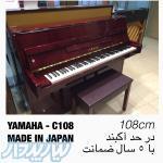 پیانو یاماها C108