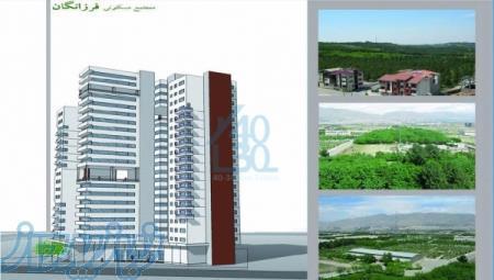 پیش فروش پروژه مسکونی فرزانگان منطقه 22