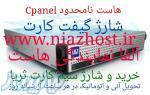 راه اندازی سایت فارسی سی پنل
