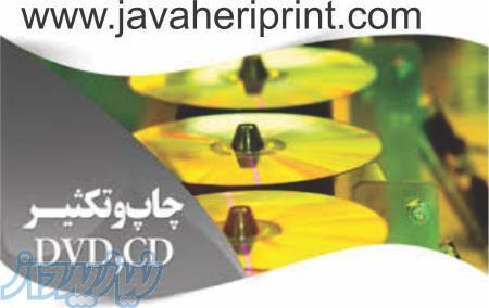 سی دی خام چاپ و رایت انواع قاب و کاور
