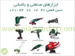 ابزار های صنعتی و باغبانی