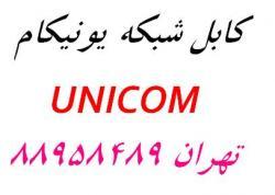 کابل شبکه یونیکام نماینده یونیکام اورجینال  - تهران