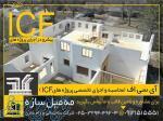اجرای ساختمان با سیستم ICF