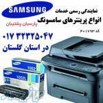 نماینده رسمی خدمات پرینتر های سامسونگ در استان گلستان