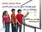 هوشمند سازی مدارس در استان گلستان