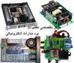 تعمیرات مدارات الکترونیکی برد های صنعتی , پزشکی ورزشی