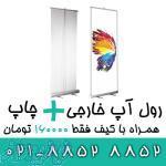 فروش و چاپ انواع رول آپ ایرانی و خارجی ثابت و گردان