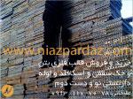 خرید و فروش قالب فلزی بتن فروشگاه پژمان علیخانی و جک سقفی و اسکافلد و لوله داربستی نو  در اصفهان