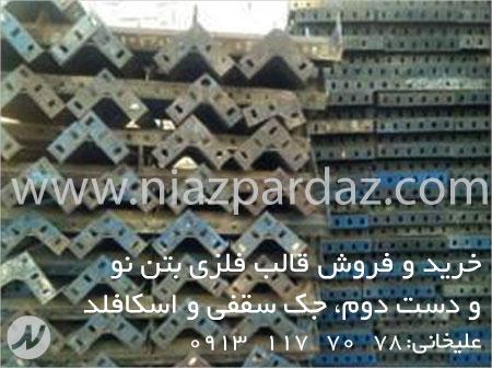 خرید و فروش اسکافلد مثلثی نو دست دوم و جک سقفی در اصفهان
