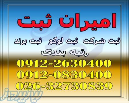 خرید و فروش شرکت درکل ایران ثبت شرکت و رتبه بندی پیمانکاری در کل ایران