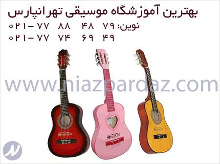 بهترین آموزشگاه موسيقي تهرانپارس