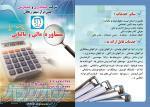 شرکت حسابداری و حسابرسی بهین تراز سپهر زنجان