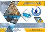 بهره برداری و اورهال سیستمهای تصفیه آب و فاضلاب