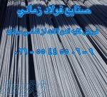 تولید فروش انواع میلگرد 8و 10ساده و آجدار صنایع فولاد زمانی