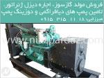 فروش مولد گاز سوز و اجاره دیزل ژنراتور در مشهد و تامین پمپ های دیافراگمی و دوزینگ پمپ