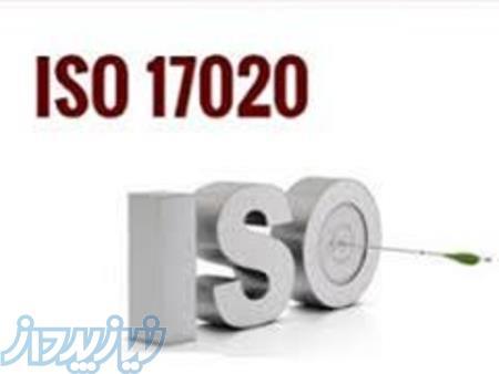 خدمات مشاوره استاندارد 17020