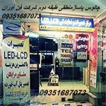 تعمیرات تخصصی تلویزیون LCD,LED و پلاسما در چالوس و نوشهر کلاراباد متل قو 09351687073