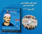 فروش سی دی های صوتی و تصویری قرآنی