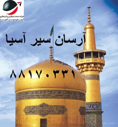 تور زمینی کیش تور مشهد تور تایلند تور استانبول  - تهران