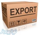مراحل صادرات کالا از ما، کالای درجه 1 از شما