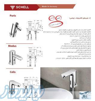 شیرآلات روشویی الکترونیک (چشمی) شل  SCHELL