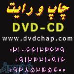 فروش عمده سی دی خام و دی وی دی خام
