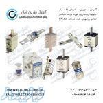 فروش انواع فیوز-تند سوز-کند سوز-کف خواب-کاردی-پیچ خور-های ولتاژ-جا فیوزی