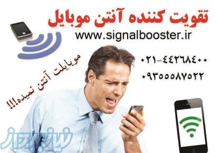 دستگاه تقویت کننده آنتن موبایل خانگی