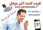 تقویت کننده آنتن موبایل قیمت